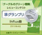 google_silver_lhflux_s.jpg